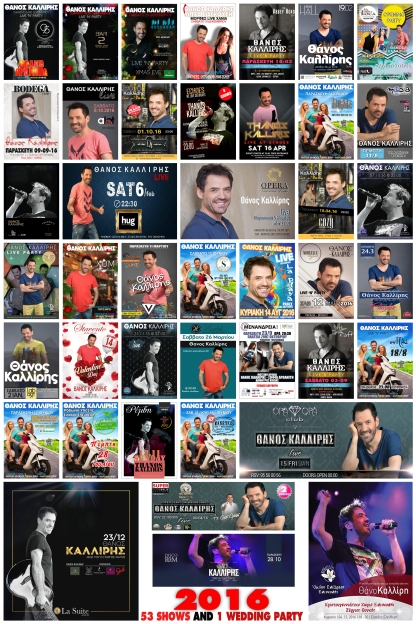 2016 ALL POSTERS